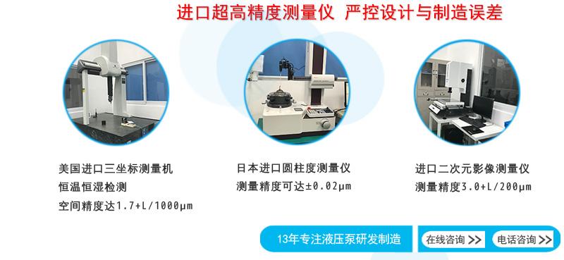 进口液压泵测量设备